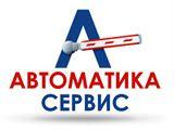 Логотип Автоматика-Сервис, ООО