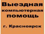 Логотип Выездная служба компьютерной помощи
