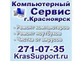 Логотип KrasSupport