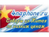 Логотип Магазин китайских товаров, Чинафон