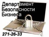 Логотип Департамент Безопасности Бизнеса, ООО