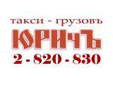 Логотип ТГ ЮРИчЪ, 2 - 820 - 830. г.Красноярск