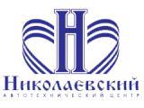 Логотип АвтоТехЦентр Николаевский, ООО
