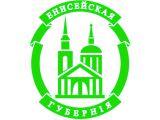 Логотип Енисейская губерния