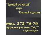 """Логотип """"Домой со мной"""" услуга Трезвый водитель"""