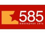 Логотип 585, сеть ювелирных магазинов
