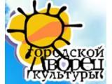 Логотип Красноярский городской дворец культуры