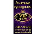 "Логотип Агентство организации мероприятий ""Vip Show"" (Вип Шоу)"