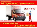 Логотип Услуги грузчиков, грузовое такси