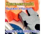 Логотип Красэлектро24