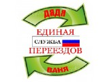 Логотип Городская служба грузчиков ДЯДЯ ВАНЯ