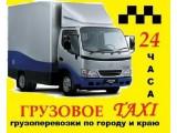 Логотип Такси грузовое от Тимофея