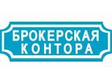 Логотип Брокерская контора, ООО