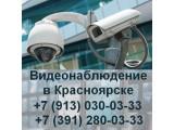 Логотип Видеонаблюдение Красноярск