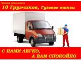 Логотип Сами грузим, сами возим