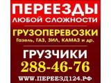 Логотип Альта. Услуги грузчиков. Грузовое такси. Заказ спецтехники.