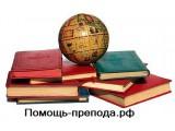 Логотип Помощь препода