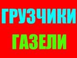 Логотип Грузовое такси.