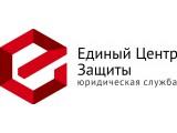 Логотип Юридическая служба «Единый центр защиты»