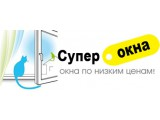 Логотип Компания «СуперОкна»