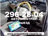 """Логотип с.т.о """"Автоэлектрик - выезд"""""""