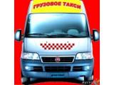 Логотип Родион. Такси грузовое