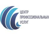 Логотип Центр профессиональных услуг, ООО