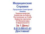 Логотип Медицинские Справки Красноярск