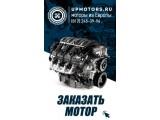 Логотип Бу двигатели