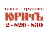 Логотип Грузоперевозки  ЮРИчЪ 2 820 - 830
