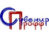 Логотип СувенирПрофф