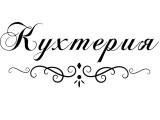 Логотип Кухтерия